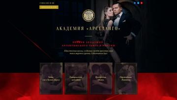 Академия «АРСЕТАНГО»